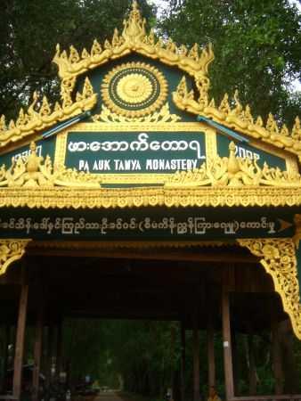Несколько дней тишины в бирманском монастыре