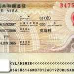 Виза в Китай подорожала