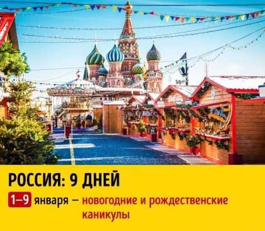 Сколько продлятся новогодние в России