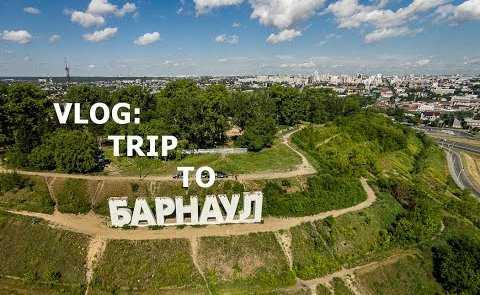 Путешествие в Барнаул