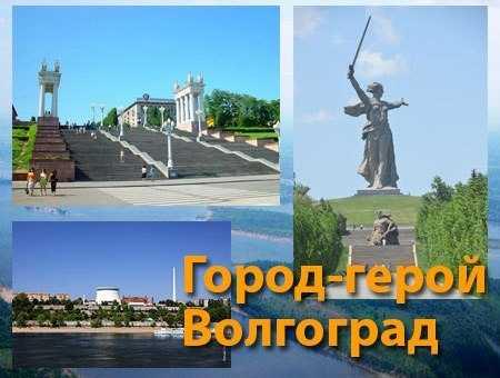 Экскурсии-прогулки по городу-герою Волгограду для индивидуальных туристов