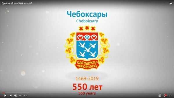 Ролик о туристических возможностях Чебоксар участвует в конкурсе