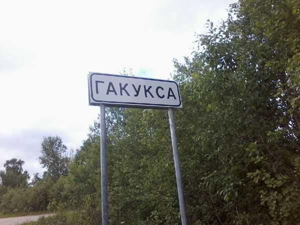 Поездка в Карелию, в глушь, в Гакуксу