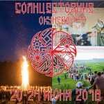 В Окунево проходит очередной фестиваль Солнцестояние