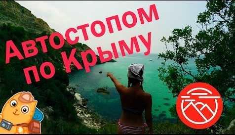 По Крыму автостопом или путь к мысу Фиолент