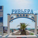 Пляж Ривьера в Сочи — место, куда хочется возвращаться