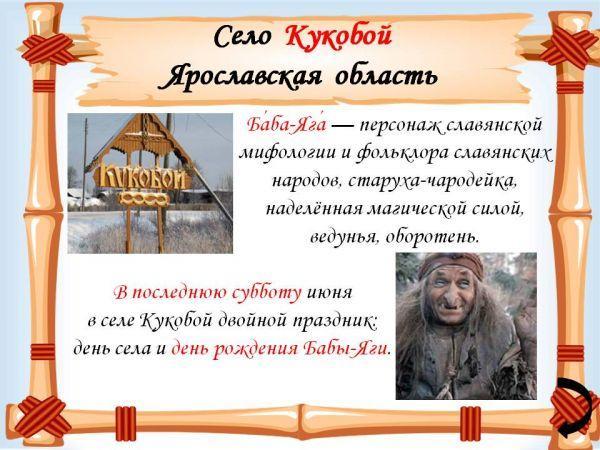 Родина Бабы-Яги, село Кукобой возле Ярославля