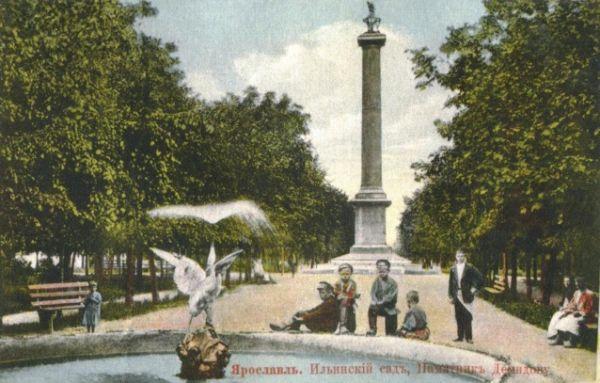 Демидовский сад. Ярославль. Описание достопримечательности