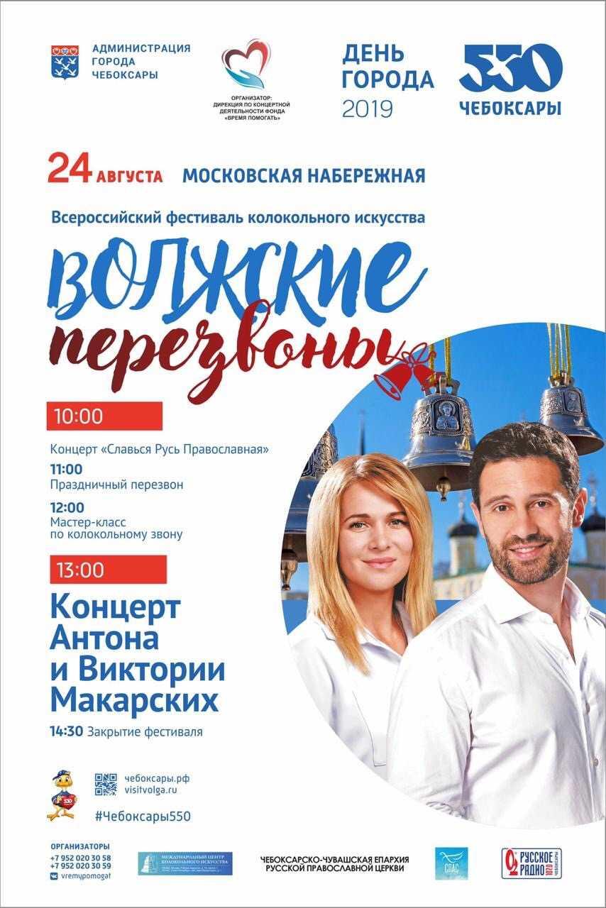 Программа празднования 550-летия города Чебоксары