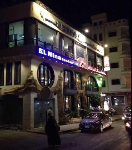 El Mina Restaurant Хургада