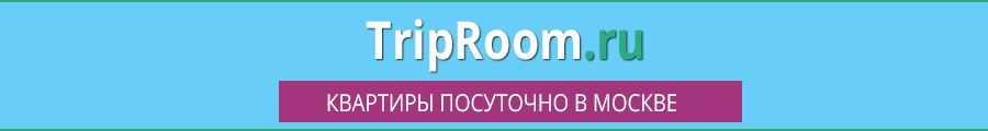 Квартиры в Москве посуточно