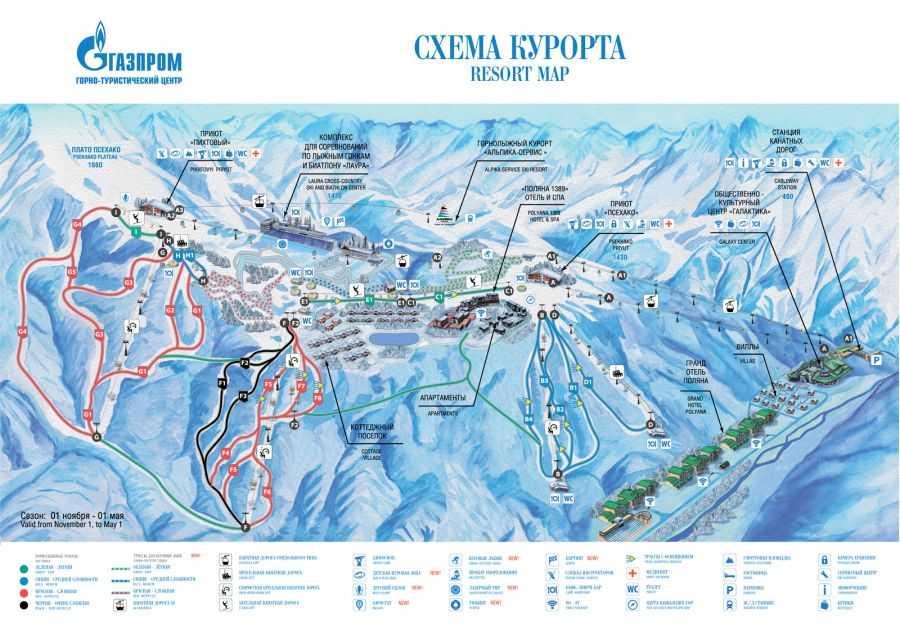 Газпром на Красной Поляне