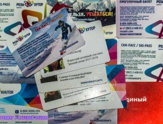 Ски-пассы на Роза Хутор. Цены в 2021 году