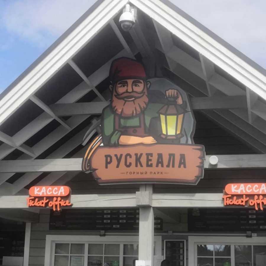 В Северных горах Рускеала. Русский мрамор и царство чаек