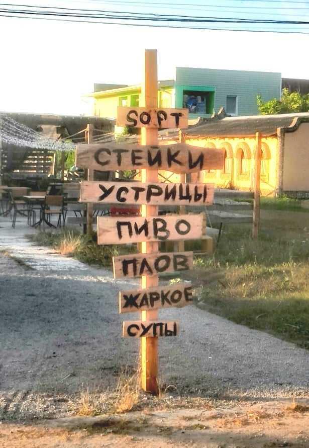 поселок Штормовое