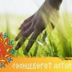 Фестиваль «Солнцеворот» в дни летнего Солнцестояния на Алтае
